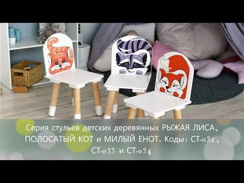 Детский стул РЫЖИЙ ТИМ ПОЛОСАТЫЙ КОТ цвет Белый